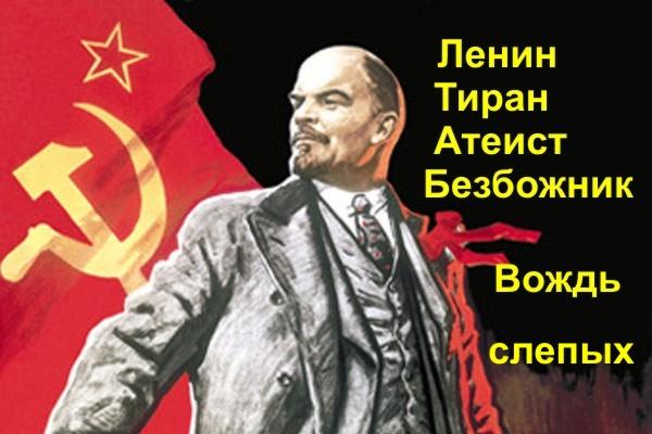 Ленин вождь слепых